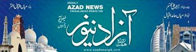 Azad News Urdu